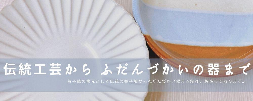 かじうら製陶